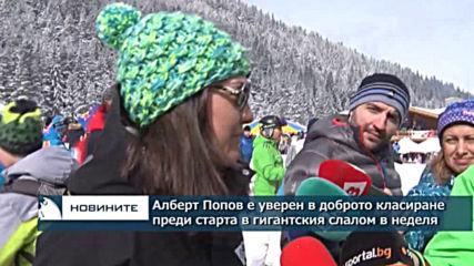 Алберт Попов е уверен в доброто класиране преди старта в гигантския слалом в неделя