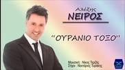 Ouranio Toxo - Alexis Neiros -2015