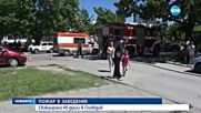 Евакуираха 40 души заради пожар в Пловдив