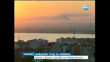 Бургас и Велико Търново са най-добрите градове за живеене за 2013-та - Новините на Нова