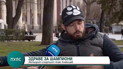 ''Пулс'': Спортните хобита на актьора Алекс Алексиев