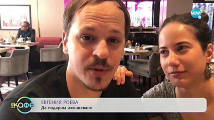 """Евгения Роева: Да подарим изживяване - """"На кафе"""" (14.10.2019)"""