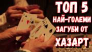 Топ 5 най-големи загуби от хазарт