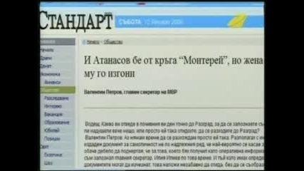 Диагноза И Георги Ифандиев 25.3.2008г.