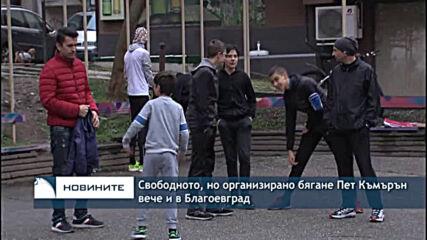 Свободното, но организирано бягане Пет Къмърън вече и в Благоевград