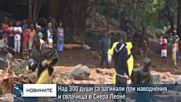 Над 300 души са загинали при наводнения и свлачища в Сиера Леоне