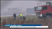 Съмненията за бомба на Летище София се оказаха фалшива тревога - Новините на Нова