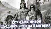 6-ти септември - Съединението на България