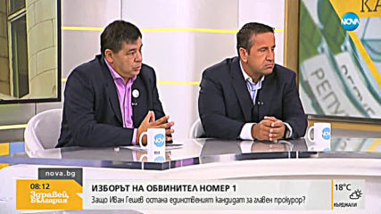 Защо Иван Гешев остана единственият номиниран за нов главен прокурор?