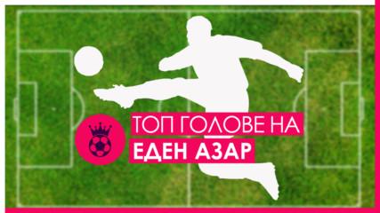 Топ 5 головете на Азар във Висшата лига