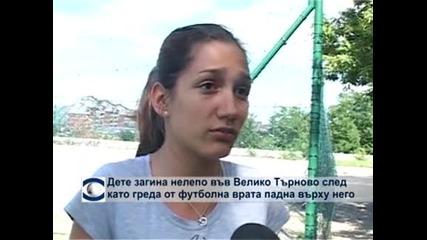Дете загина нелепо във Велико Търново, след като греда от футболна врата падна върху него