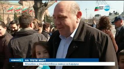 България чества 138 години от Освобождението