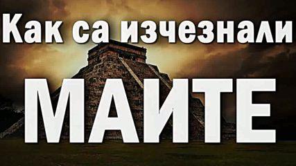 Как са изчезнали Маите