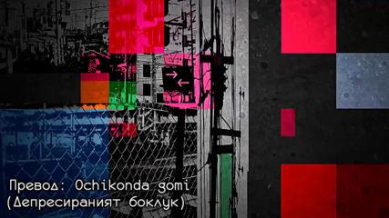 [Short Ver.] Kokkoku OP - Romaji - English Lyrics + Bulgarian Lyrics [BG SUB]