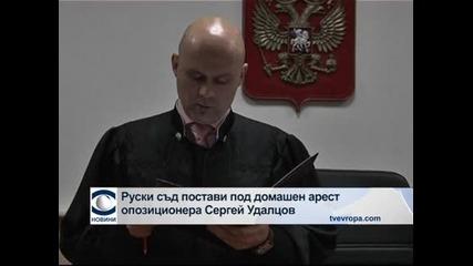 Руски съд постави под домашен арест опозиционера Сергей Удалцов