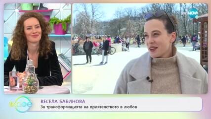 """Весела Бабинова за родителството с отговорност - """"На кафе"""" (16.04.2021)"""