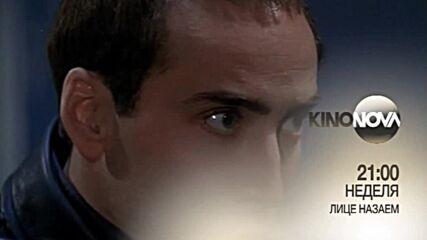 """""""Лице назаем"""" на 19 септември, неделя от 21.00 ч. по KINO NOVA"""