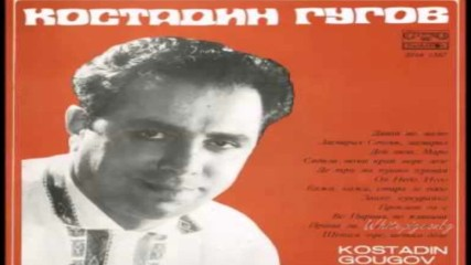 Костадин Гугов - Снощи си минах поминах