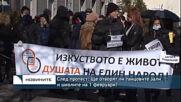 След протест: Ще отворят ли танцовите зали и школите на 1 февруари?