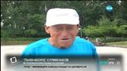 """""""Пълен абсурд"""": 80-годишен кара ролери за здраве"""