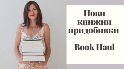 Нови книжки|Book Haul