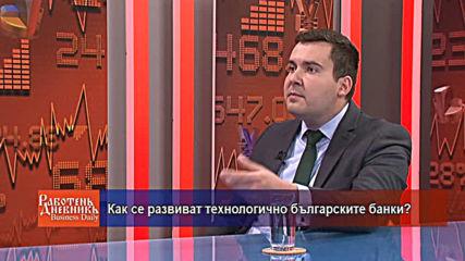 Как се развиват технологично българските банки?