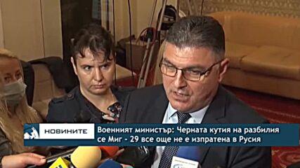 Военният министър: Черната кутия на разбилия се Миг - 29 все още не е изпратена в Русия