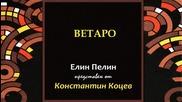Ветаро (аудио драматизация по Елин Пелин , Балкантон )