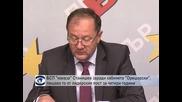 Станишев няма да може да се кандидатира за председател на БСП до 2020 година