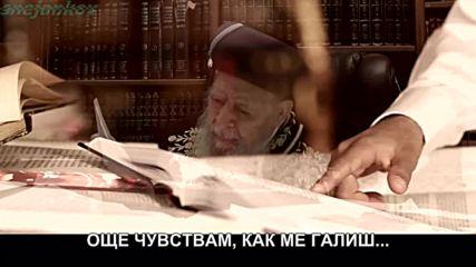 Uziya Tzadok - Малката Ярка Звезда с Бг Субтитри ;(