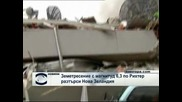 Силно земетресение в Нова Зеландия, поне 65 души са загинали