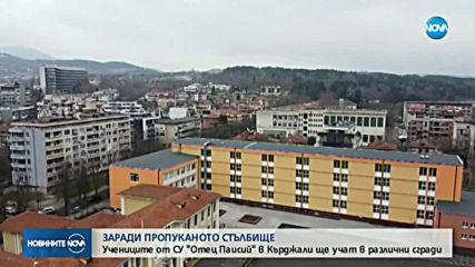 СЛЕД ПРОПАДАНЕ НА СТЪЛБИЩЕ: Учениците от кърджалийското училище ще учат в други сгради