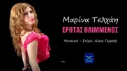 Marina Telhai - Erotas Thlimmenos (new Single 2015)