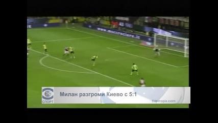 """""""Милан"""" разгроми """"Киево"""" с 5:1"""