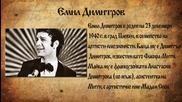 Най-обичаният българин - Емил Димитров! Иконата, която промени българската музика!