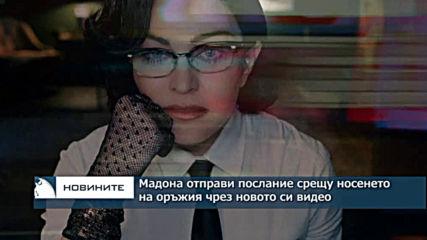 Мадона отправи послание срещу носенето на оръжия чрез новото си видео