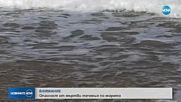 ВНИМАНИЕ: Опасност от мъртви течения по морето