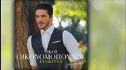 New Nikos Oikonomopoulos - Mi Figeis Tora ( New Official Single 2013 )
