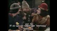 Black Adder(злостър,черното влечуго) 1/2-The Foretelling-първи сезон,със субтитри