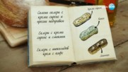 Димана - Солени еклери с крема сирене и пресни подправки - Bake off (29.11.2016)