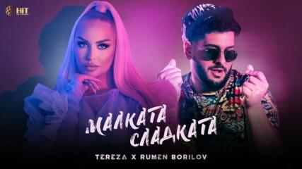 ТЕРЕЗА х РУМЕН БОРИЛОВ - МАЛКАТА, СЛАДКАТА [2021]