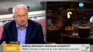 Може ли Валери Симеонов да спре алкохолния туризъм?