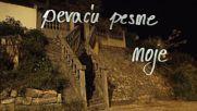 Juzni Vetar - Sta ce mi pesma bez nje 2017