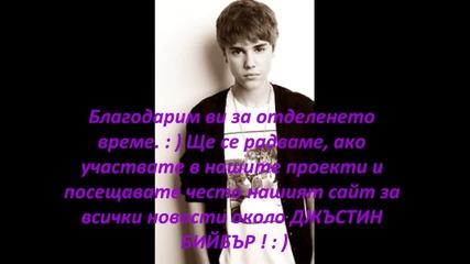 Българският информатор за Джъстин Бийбър !!! : )