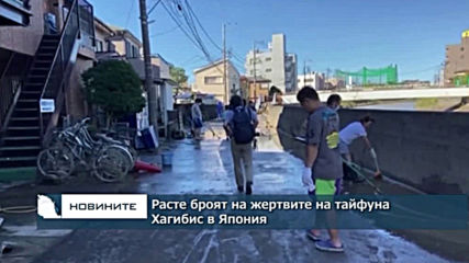 Емисия новини – 08.00ч. 13.10.2019