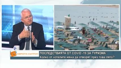 ПОСЛЕДСТВИЯТА ОТ COVID -19 ЗА ТУРИЗМА: Колко от хотелите няма да отворят през това лято?