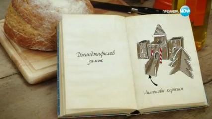 Димана - Джинджифилов замък - Bake off (06.12.2016)