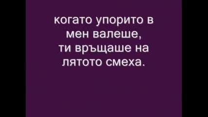 За Теб...1