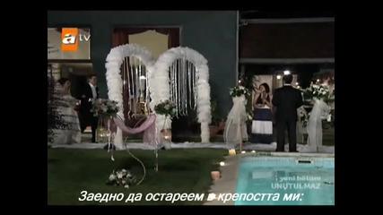 Unutulmaz - Benimle evlenir misin - Kutsi - бг превод