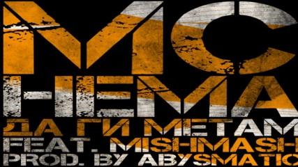 MC НЕМА x MISHMASH x ABYSMATIC - НЕМА ДА ГИ МЕТАМ